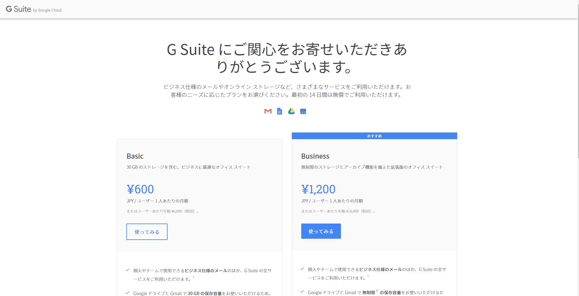 GSuiteの初期設定画面1