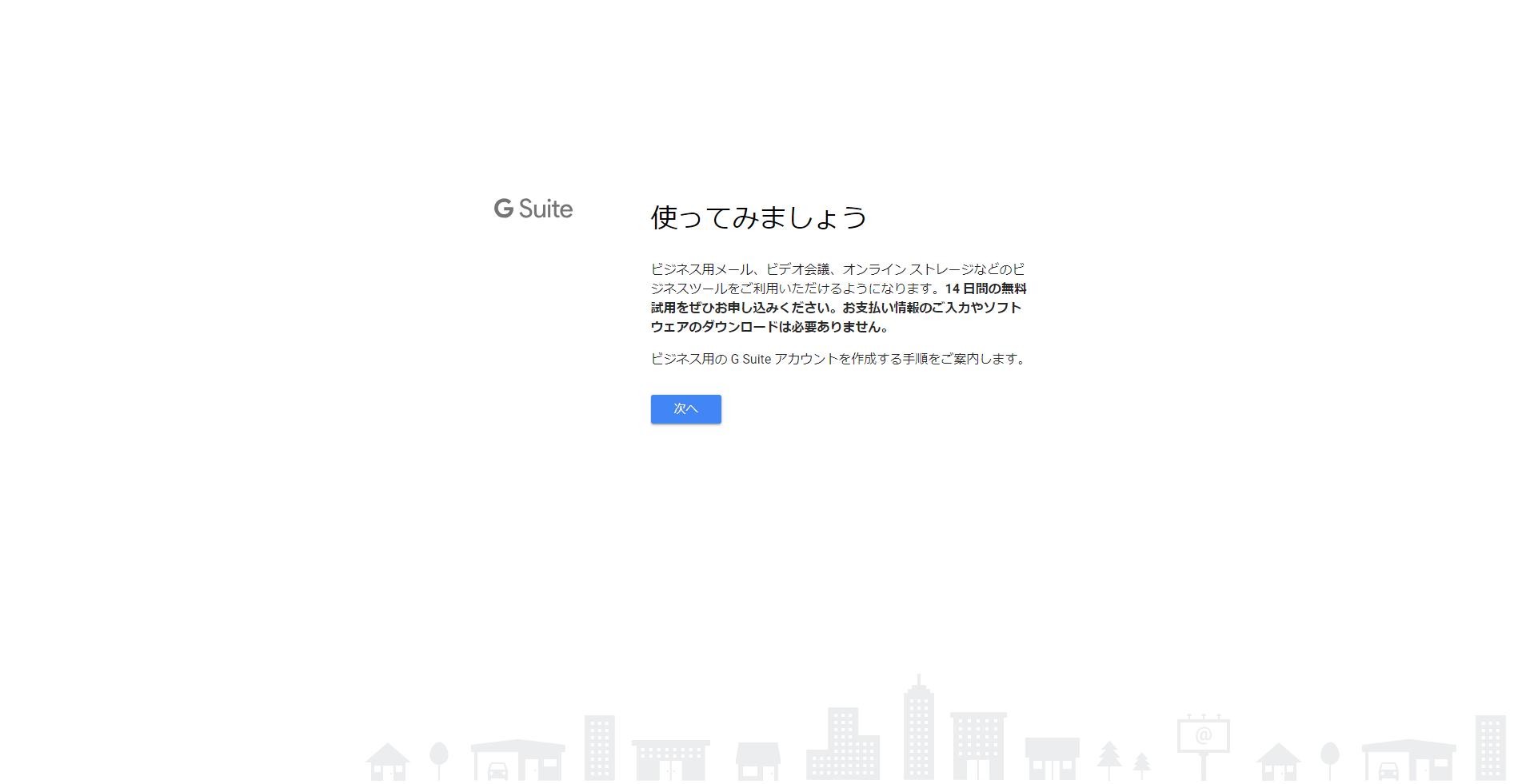 Suite アカウント g