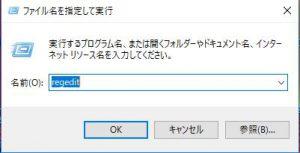 ファイル名を指定して実行ダイアログ