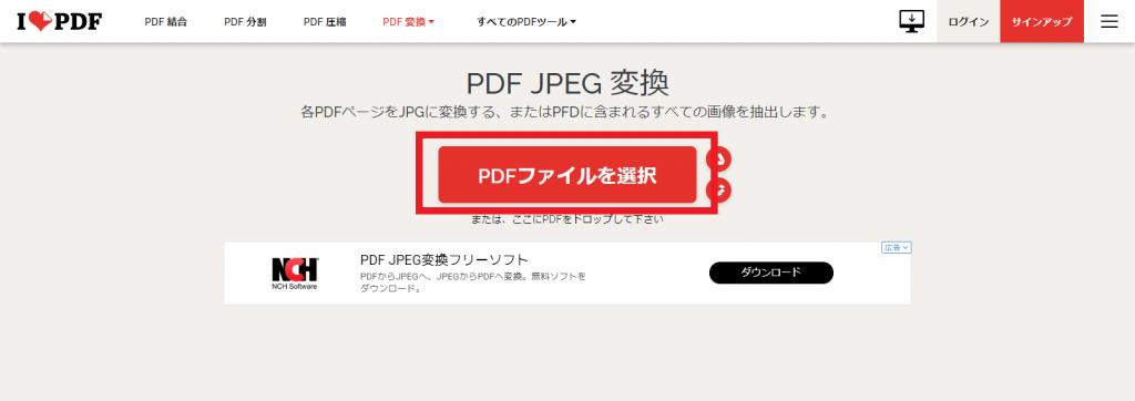 PDFファイルを選択画面