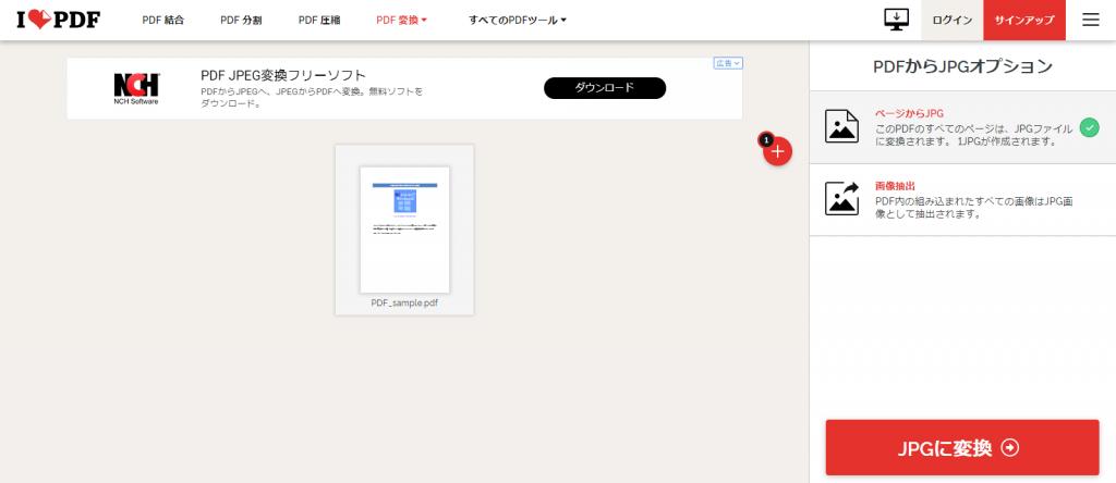 PDFアップロード完了画面