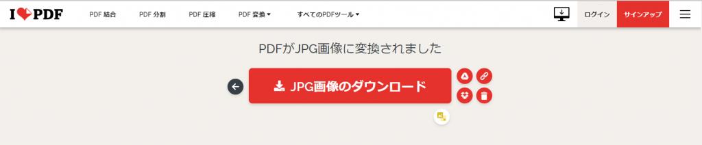pdfのダウンロード画面